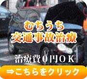 伊勢崎市 むちうち交通事故治療